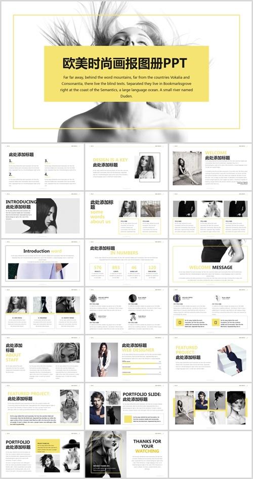 欧美时尚画报图册相册PPT模板