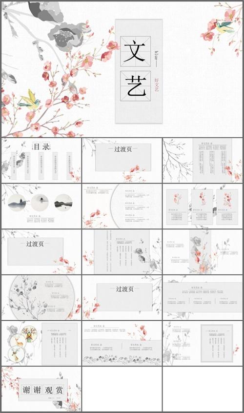 文艺中国风背景图PPT模板