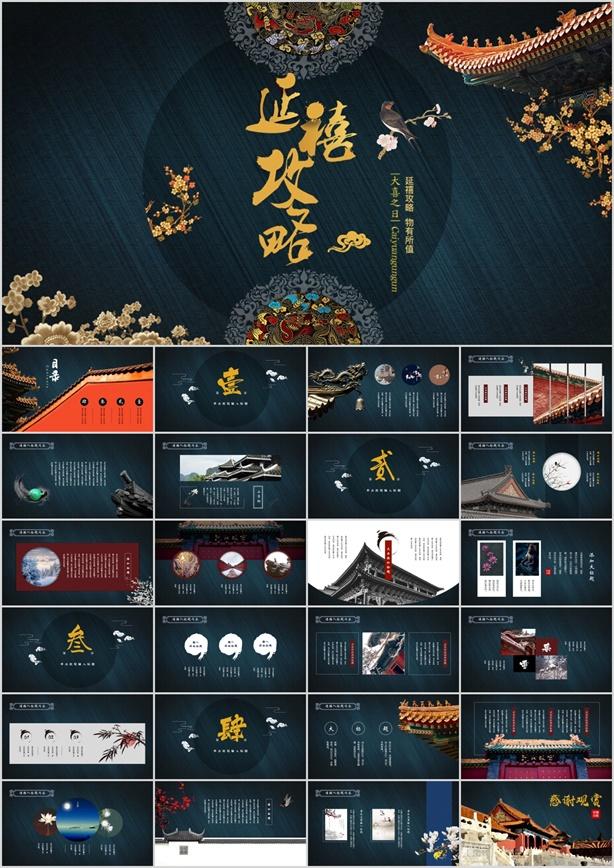 《延禧攻略》中国传统风格高端PPT模板