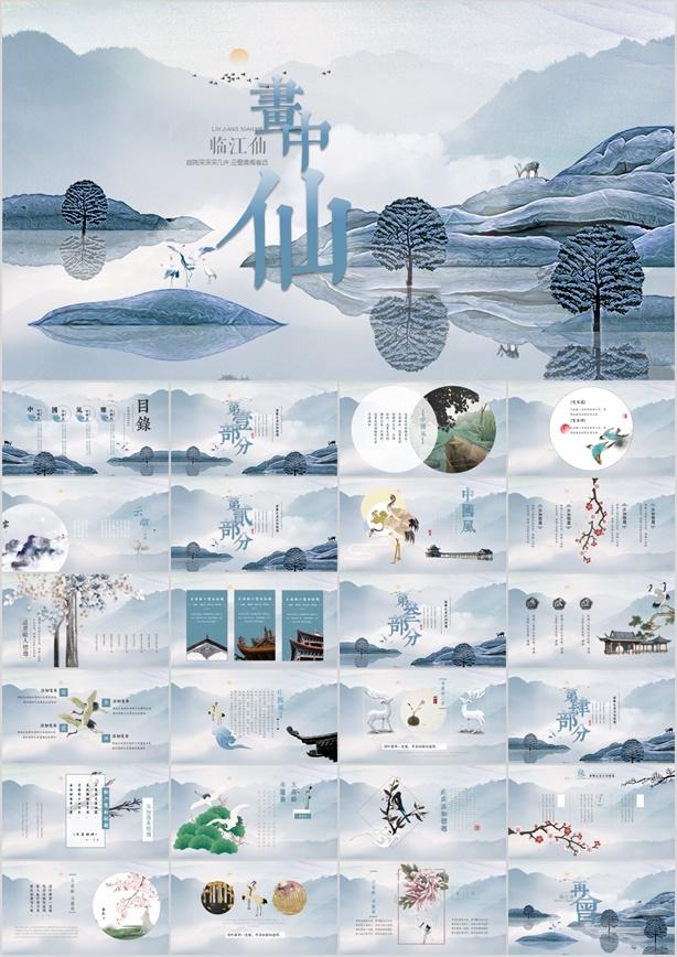 《画中仙》新中式禅意手绘山水中国风PPT模板
