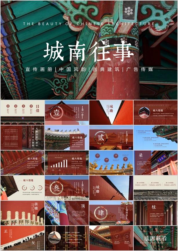 《城南往事》中国古典建筑之美画册PPT模板