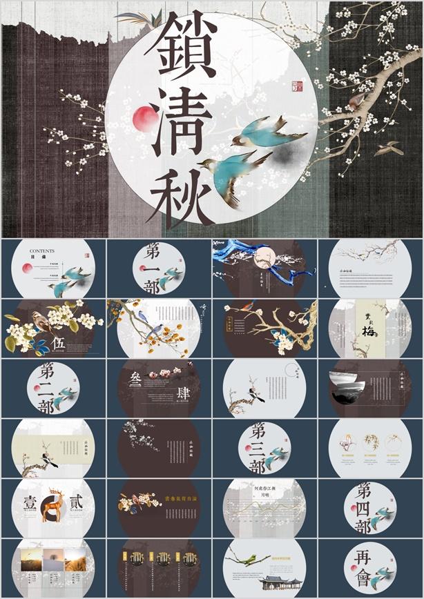 《锁清秋》新中式古典工笔桃花帛锦中国风PPT模板