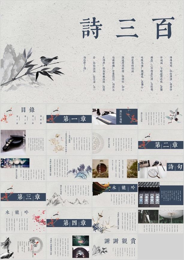《诗三百》中国风典雅简约国学文化PPT模板
