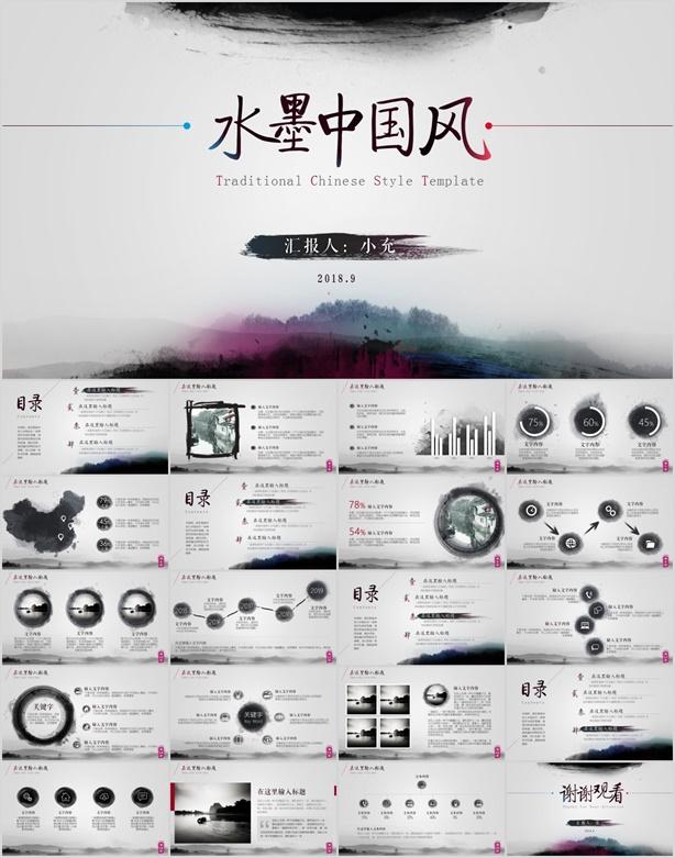 《水墨中国风》水墨画古典中国风汇报总结PPT模板