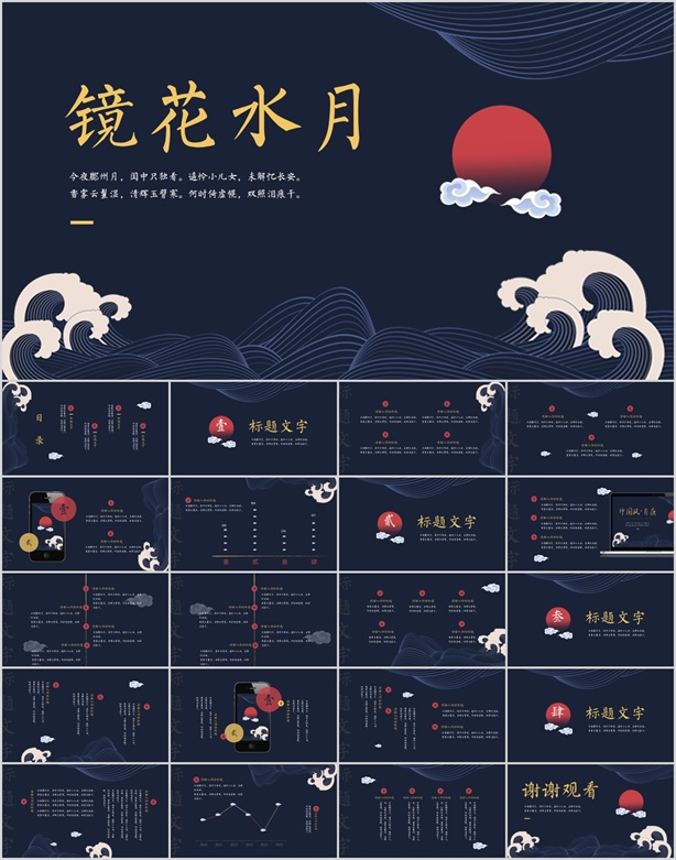 《镜花水月》简约中国风月夜动态PPT模板