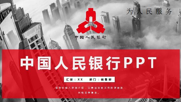 中国人民银行PPT模板